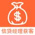 信贷经理获客 1.2.8