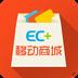 EC+移动商城2.19.2