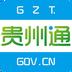 贵州通 2.4.032801