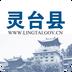 灵台县 2.0.0