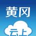 云上黄冈 1.0.5