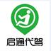 启通代驾 2.2.9.9