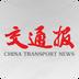中国交通报 1.0