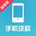 手机贷款 2.1.0