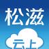 云上松滋 1.0.1