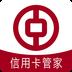 中国银行信用卡管家 3.1.7