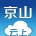 云上京山 1.0.8