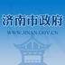泉城政务 2.0.0