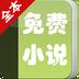 TXT免费全本小说 2.2.28