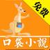 口袋小说 1.5.01.22056