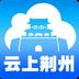 云上荆州 1.0.4
