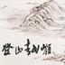 登山越岭 3.1.8