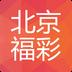 北京福彩报