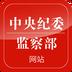 中央纪委网站 2.1.3