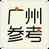 广州参考 3.12