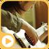 吉他教学视频 3.7.1