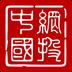 中网国投 2.2.10