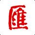 匯中标 2.4.5