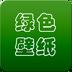 绿色壁纸 1.3.0