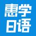 惠学日语 2.0