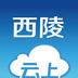 云上西陵 1.0.1