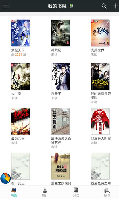 免费小说下载阅读