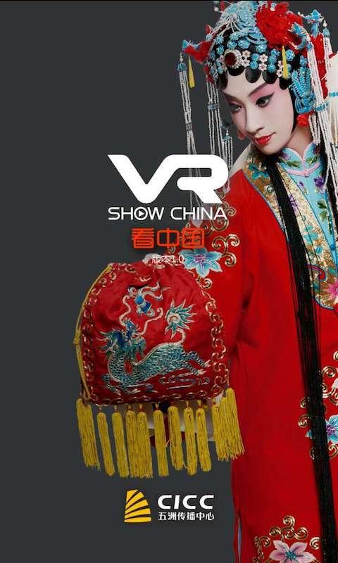 VR看中国