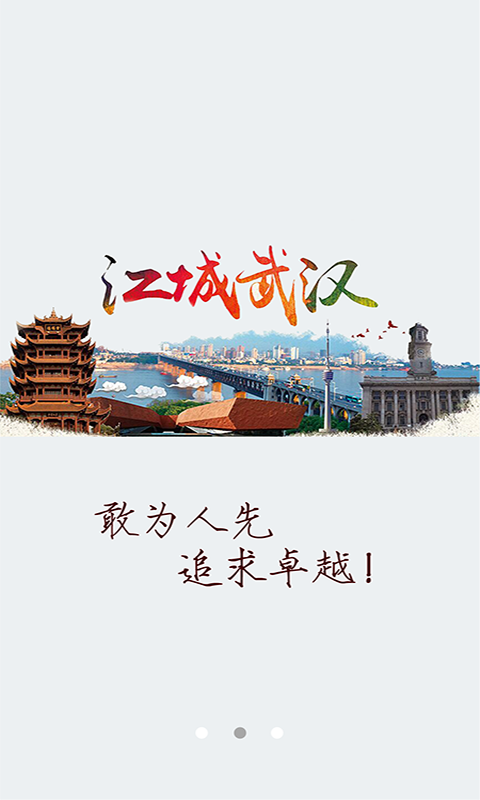 武汉市民之家