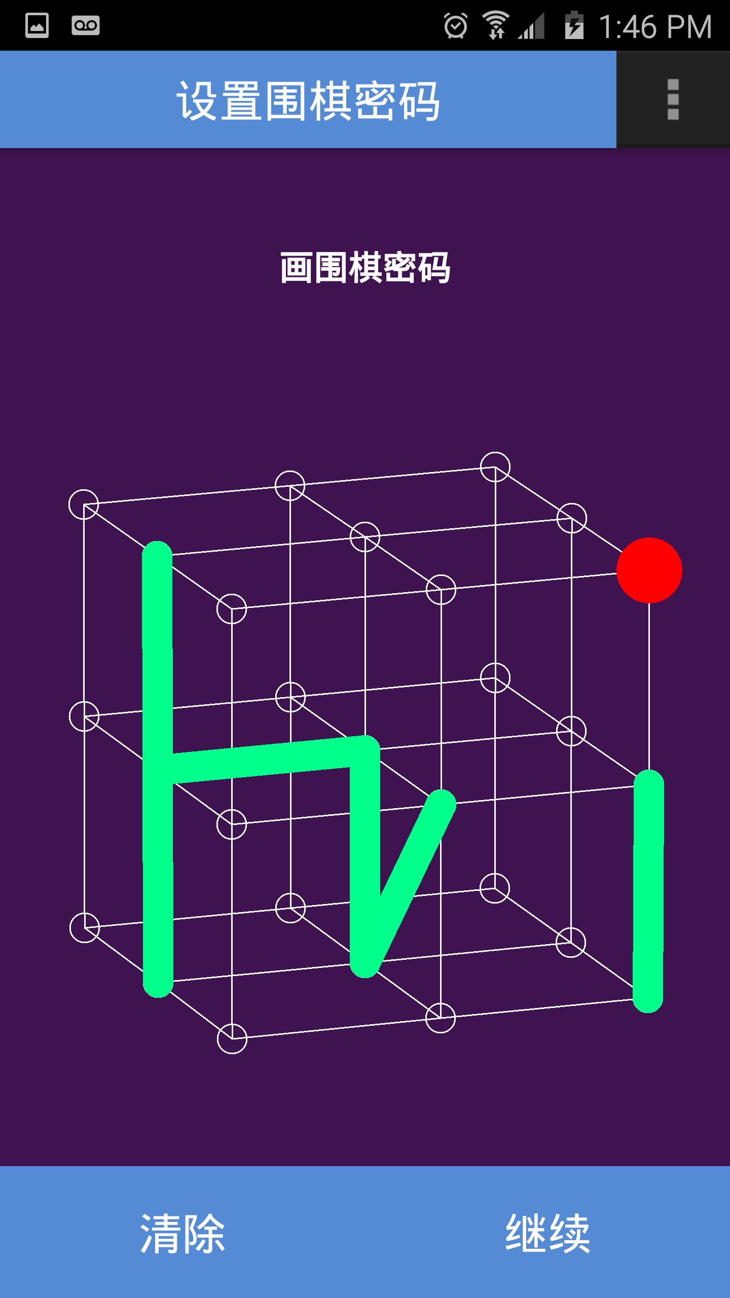 3D 围棋密码