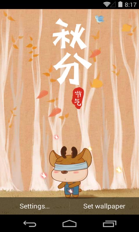秋分-梦象动态壁纸