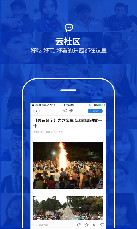 云南通·晋宁县