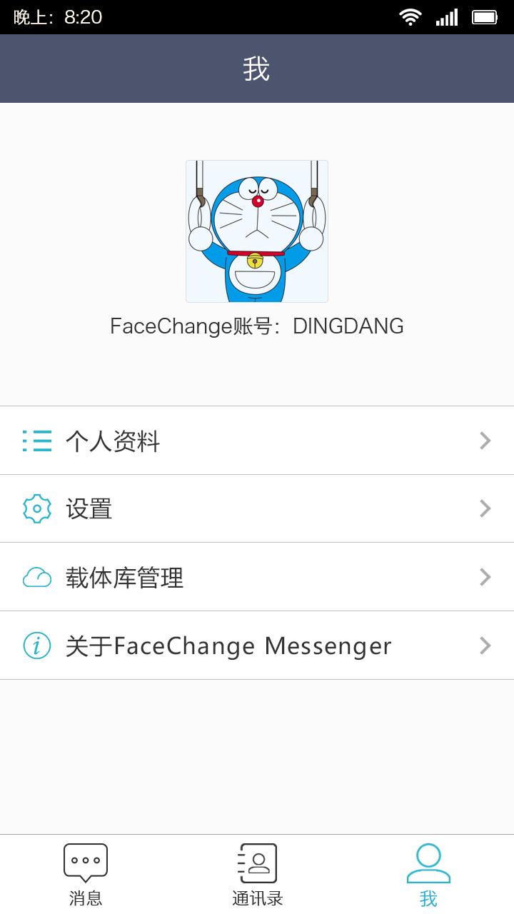 FC Messenger
