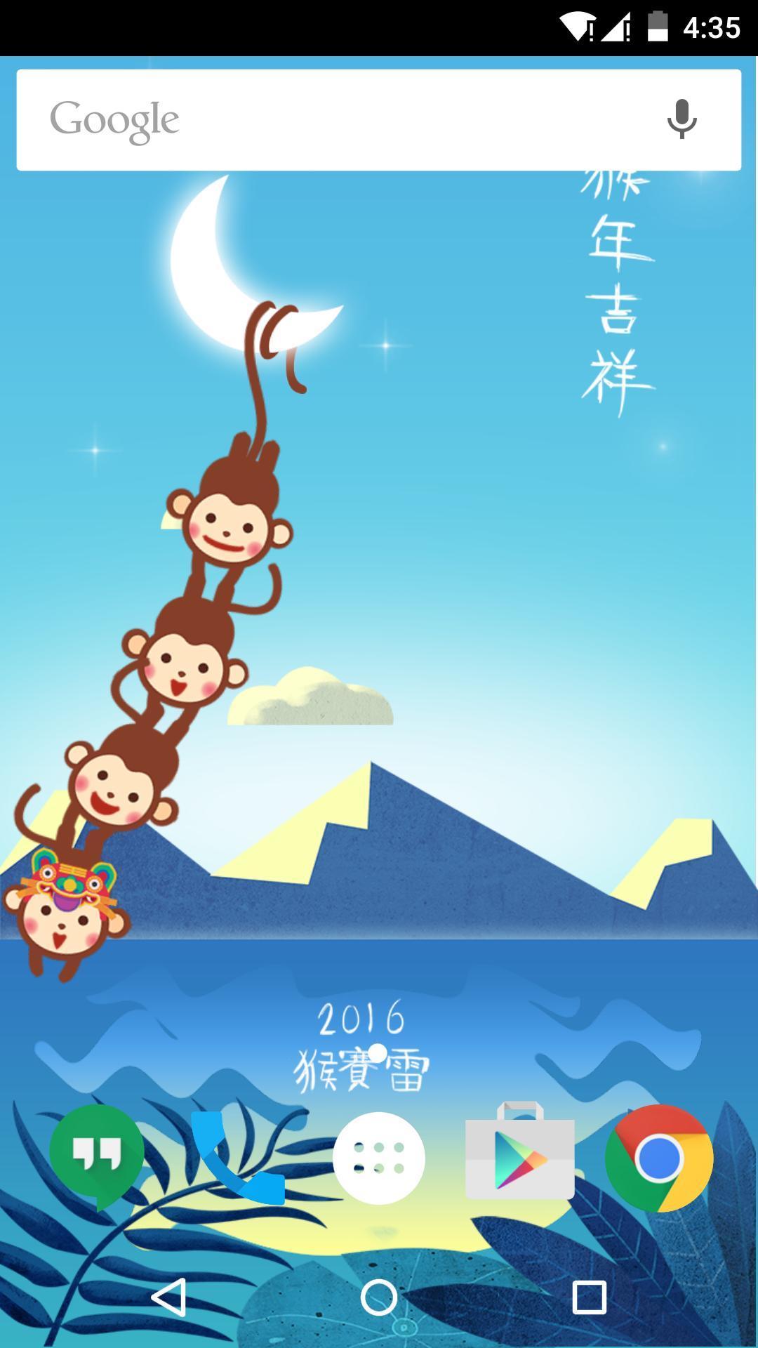 2016猴赛雷-梦象动态壁纸