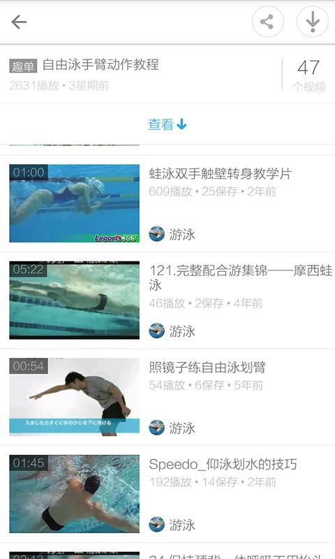 游泳教程视频