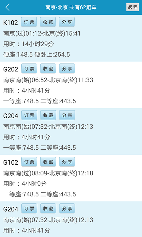 火车时刻表