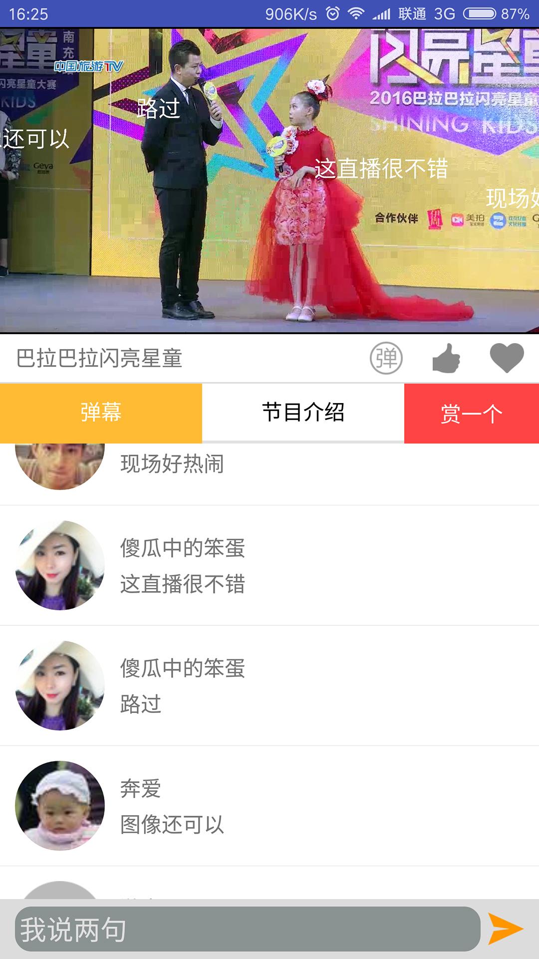 中国旅游TV