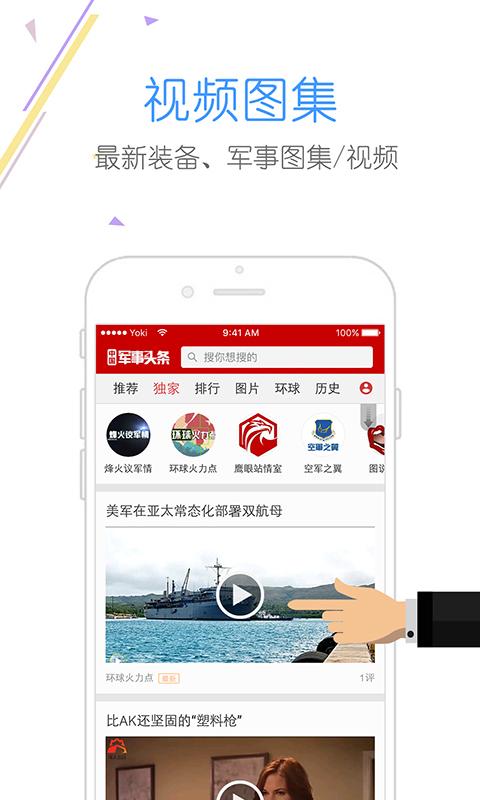 中国军事头条
