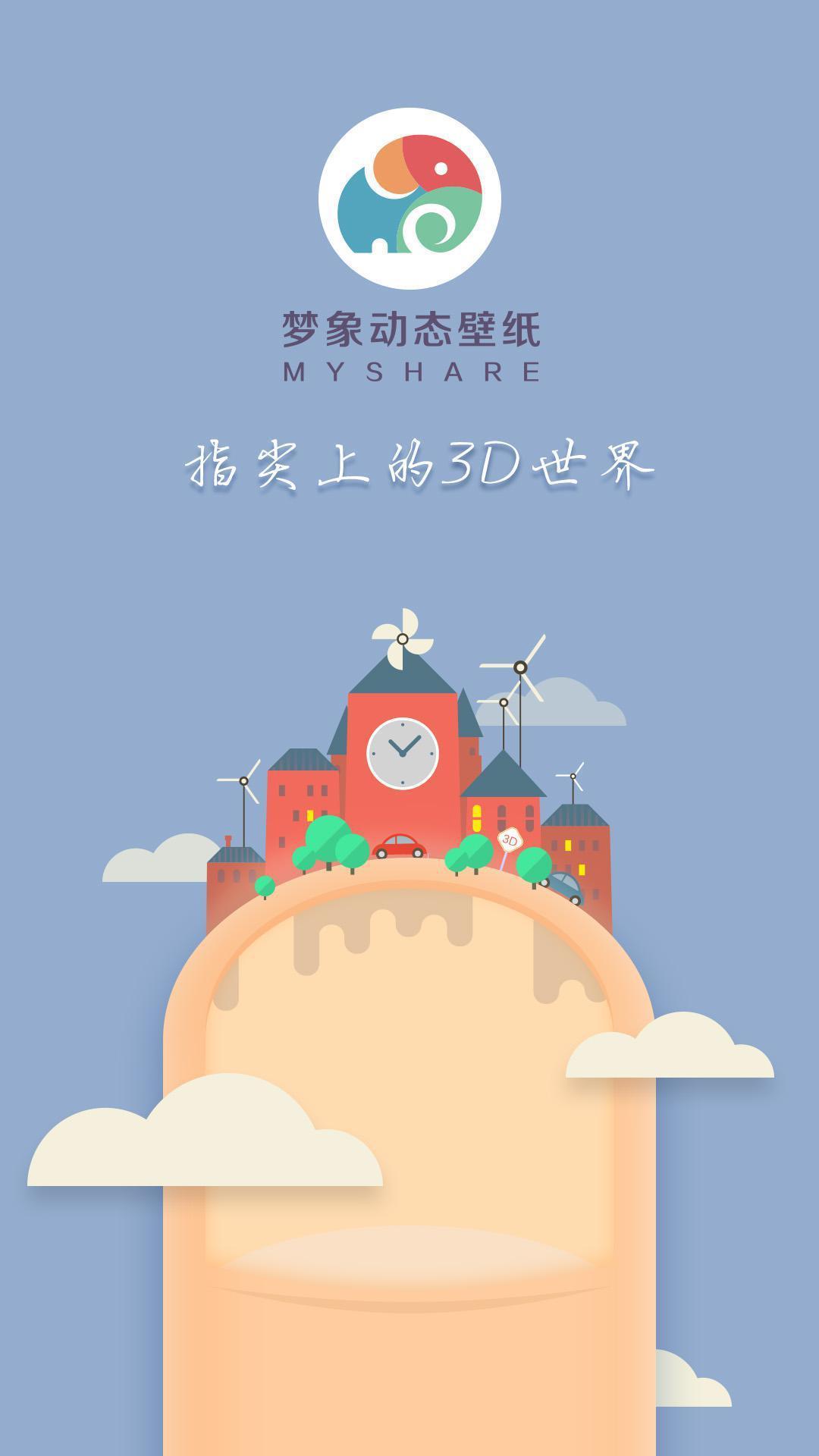 3D碧海蓝天-梦象动态壁纸
