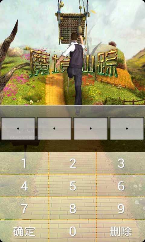 神庙逃亡2主题锁屏
