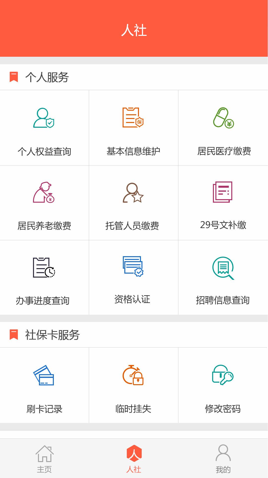 滨州智慧人社
