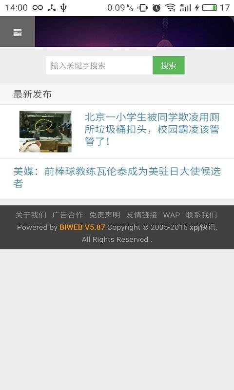 xpj娱乐-新闻资讯