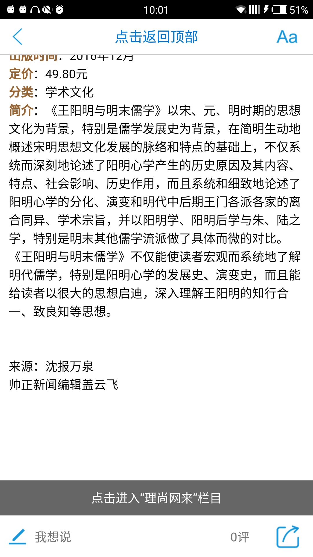 沈阳新社区