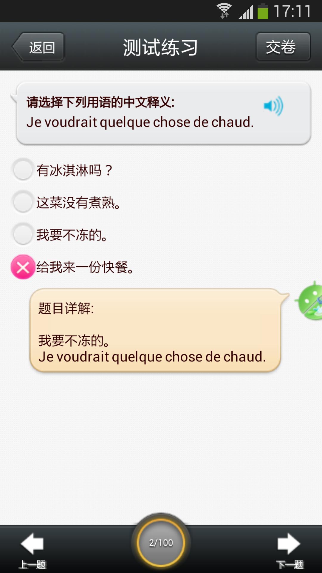 日常法语口语