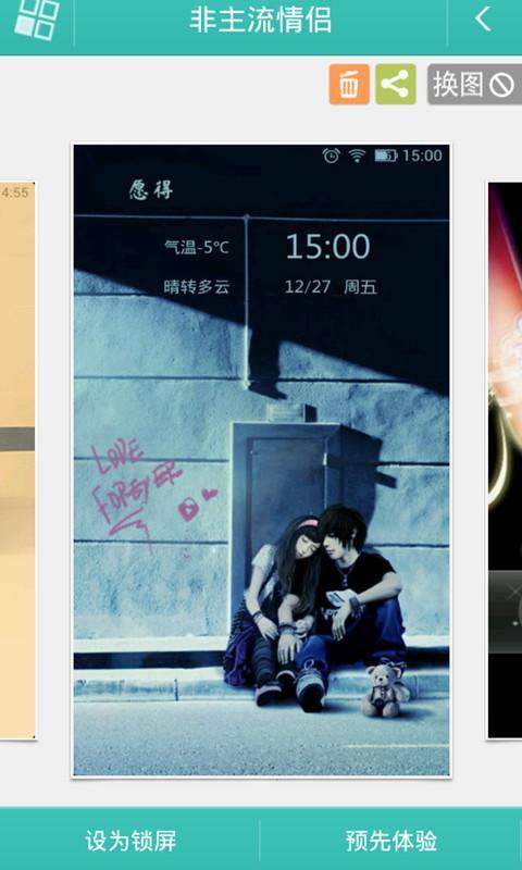 love主题动态壁纸锁屏