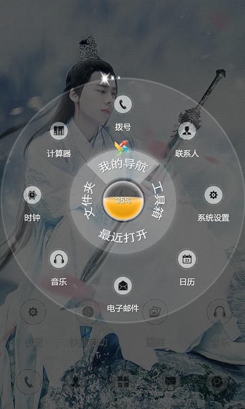 诛仙青云志李易峰-秀动态主题锁屏