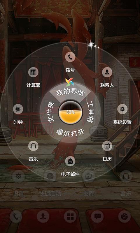 大鱼海棠-秀动态主题锁屏