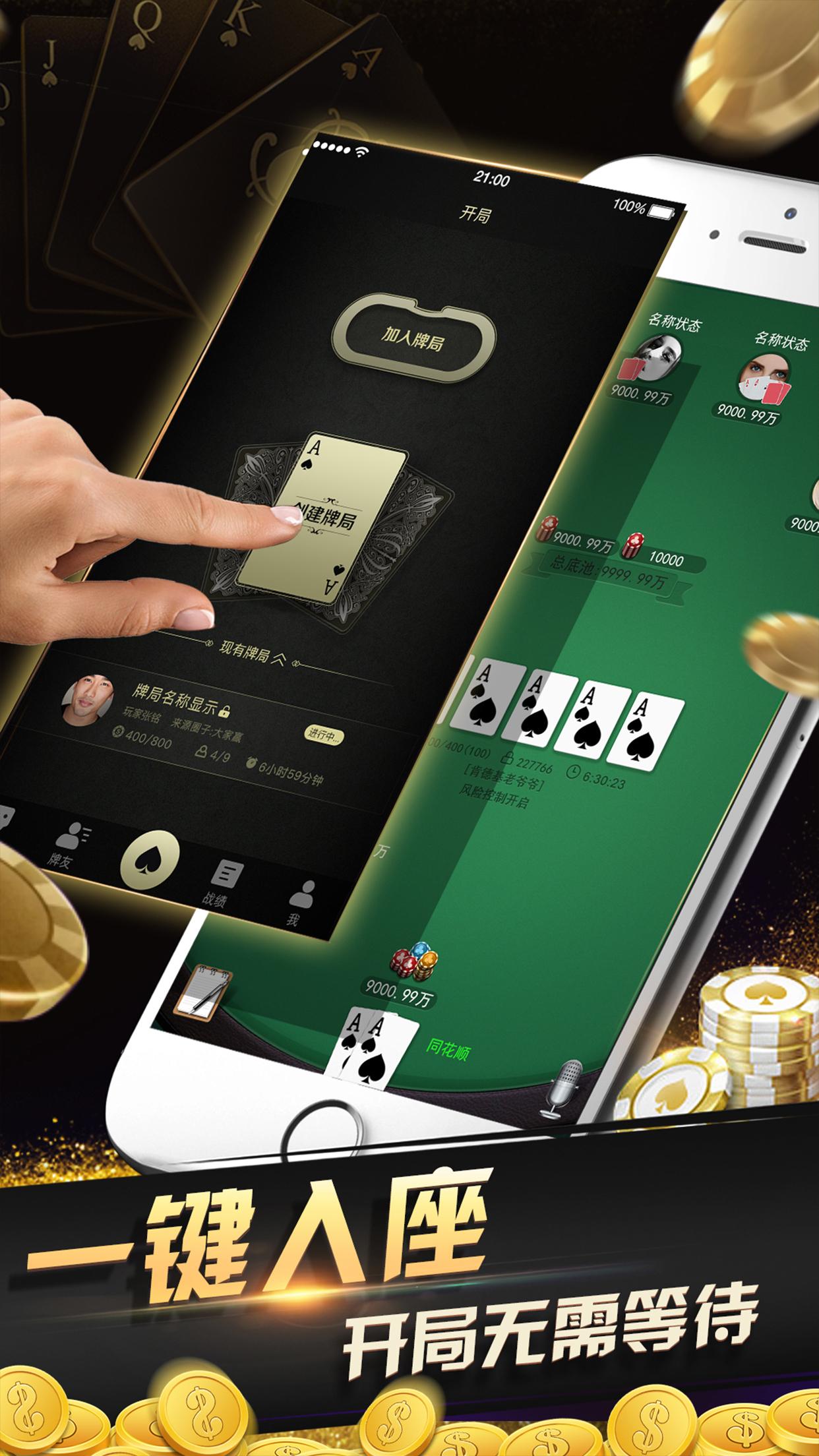 牌友·德州扑克-专业德扑约
