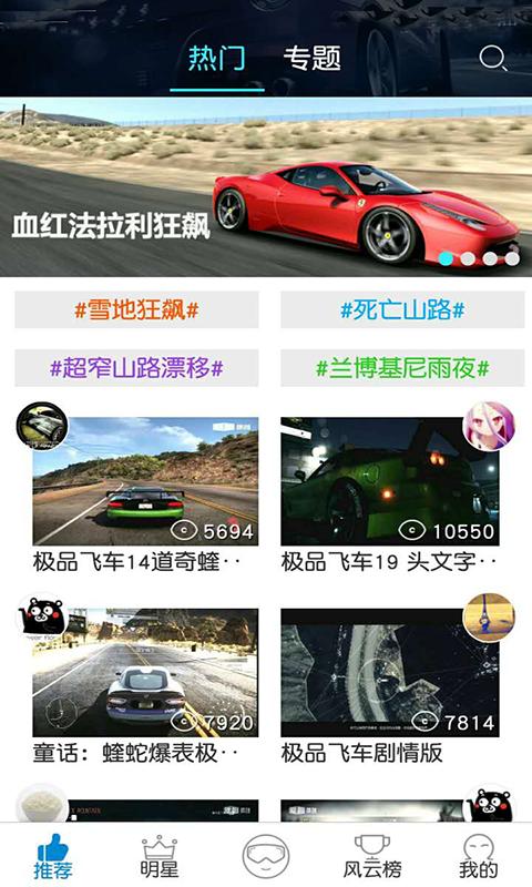 极品飞车视频站