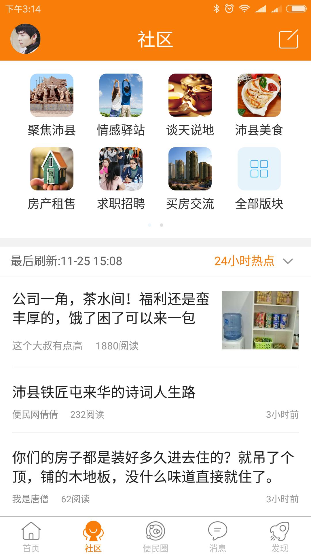 沛县便民网