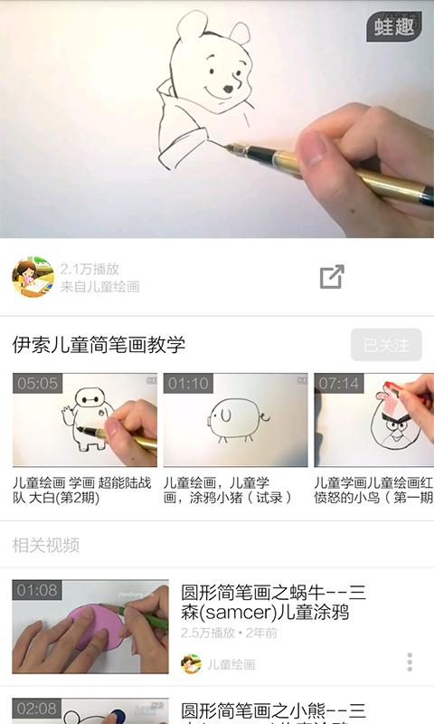 儿童简笔画大全免费下载 儿童简笔画大全官方下载 儿童简笔画大全3.7.